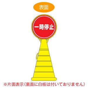 コーン型サインスタンド 「一時停止」 片面表示 ポリタンク台 ロードポップサイン  ( 送料無料 標識 案内 立て看板 )