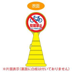 コーン型サインスタンド 「駐輪禁止 NO PARKING」 片面表示 ポリタンク台 ロードポップサイン  ( 送料無料 標識 案内 立て看板 )