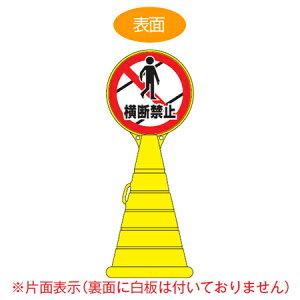 コーン型サインスタンド 「横断禁止」 片面表示 ポリタンク台 ロードポップサイン  ( 送料無料 標識 案内 立て看板 )