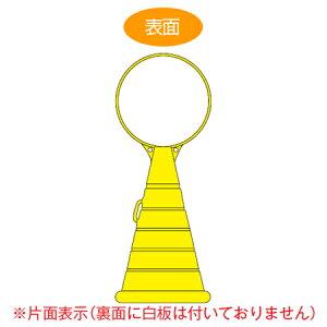 コーン型サインスタンド 無地 片面表示 ポリタンク台 ロードポップサイン  ( 送料無料 標識 案内 立て看板 )