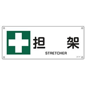 JIS安全標識板 安全衛生用 「担架」 横型 18x45cm ( 看板 緑十字 安全標識 )