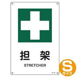 JIS安全標識板 安全衛生用 「担架」 30x22.5cm Sサイズ ( 看板 緑十字 安全標識 )