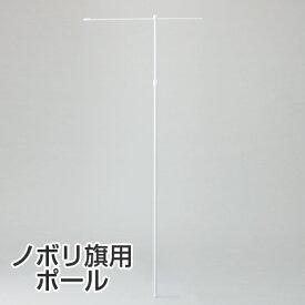 ノボリ旗用 ポール ホワイト 伸縮式 ( 安全用品 のぼり 交通安全 )