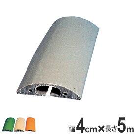配線プロテクター 直径16ミリ以下用 ソフトプロテクター 4cm幅×5m ( 送料無料 安全用品 屋内配線 保護カバー )