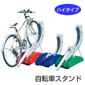 【法人限定】 自転車スタンド サイクルステージ ハイタイプ ( 送料無料 サイクルスタンド 駐輪場 )