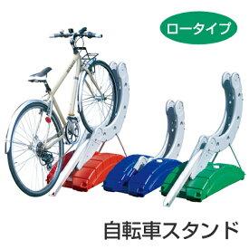 【法人限定】 自転車スタンド サイクルステージ ロータイプ ( 送料無料 サイクルスタンド 駐輪場 )