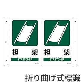 折り曲げ式標識 「担架」 30x40cm PET製 両面テープ付 ( 標示看板 案内板 )