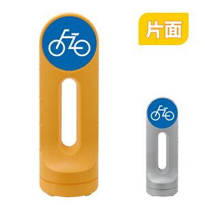 スタンドサイン 駐輪場マーク 片面表示 高さ125cm ポリタンク式 ( 送料無料 標識 案内板 立て看板 )