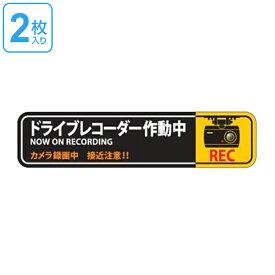 ドライブレコーダー ステッカー 35×150mm 2枚1組 シール 日本製 ( 2枚 前後 ドラレコ 注意喚起 粘着 タイプ ドライブレコーダー作動中 安全 見やすい 車用 カー用品 )
