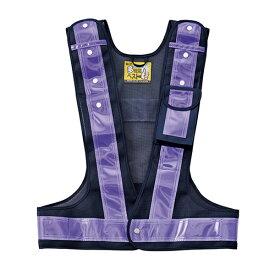 多機能ベスト 紺/紫 ( 安全ベスト 安全用品 工事用品 作業用品 業務用 ベスト 反射 )
