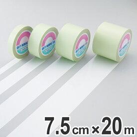 ガードテープ 白 75mm幅 20m GT−752W テープ 日本製 ( 送料無料 フロアテープ 屋内 安全 区域 標示 粘着テープ 区画整理 線引き ライン引き ラインテープ 室内 床 対応 専用 安全用品 用品 グッズ ホワイト )