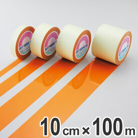 ガードテープ オレンジ 100mm幅 100m GT−101YR テープ 日本製 ( 送料無料 フロアテープ 屋内 安全 区域 標示 粘着テープ 区画整理 線引き ライン引き ラインテープ 室内 床 対応 専用 安全用品 用品 グッズ )