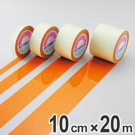 ガードテープ オレンジ 100mm幅 20m GT−102YR テープ 日本製 ( 送料無料 フロアテープ 屋内 安全 区域 標示 粘着テープ 区画整理 線引き ライン引き ラインテープ 室内 床 対応 専用 安全用品 用品 グッズ )