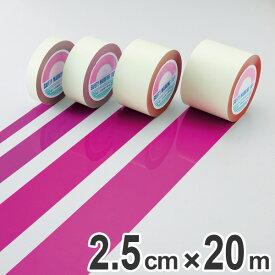 ガードテープ 赤紫 25mm幅 20m GT−252RP テープ 日本製 ( フロアテープ 屋内 安全 区域 標示 粘着テープ 区画整理 線引き ライン引き ラインテープ 室内 床 対応 専用 安全用品 用品 グッズ )