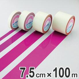 ガードテープ 赤紫 75mm幅 100m GT−751RP テープ 日本製 ( 送料無料 フロアテープ 屋内 安全 区域 標示 粘着テープ 区画整理 線引き ライン引き ラインテープ 室内 床 対応 専用 安全用品 用品 グッズ )