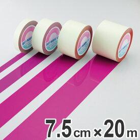 ガードテープ 赤紫 75mm幅 20m GT−752RP テープ 日本製 ( 送料無料 フロアテープ 屋内 安全 区域 標示 粘着テープ 区画整理 線引き ライン引き ラインテープ 室内 床 対応 専用 安全用品 用品 グッズ )
