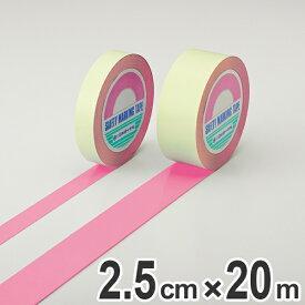 ガードテープ ピンク 25mm幅 20m GT−252P テープ 日本製 ( フロアテープ 屋内 安全 区域 標示 粘着テープ 区画整理 線引き ライン引き ラインテープ 室内 床 対応 専用 安全用品 用品 グッズ )