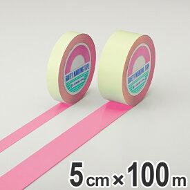 ガードテープ ピンク 50mm幅 100m GT−501P テープ 日本製 ( 送料無料 フロアテープ 屋内 安全 区域 標示 粘着テープ 区画整理 線引き ライン引き ラインテープ 室内 床 対応 専用 安全用品 用品 グッズ )