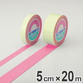 ガードテープ ピンク 50mm幅 20m GT−502P テープ 日本製 ( 送料無料 フロアテープ 屋内 安全 区域 標示 粘着テープ 区画整理 線引き ライン引き ラインテープ 室内 床 対応 専用 安全用品 用品 グッズ )
