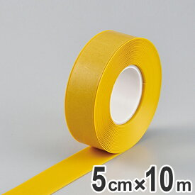 高耐久ラインテープ 50mm幅 10m 黄 ラインテープ 耐久性 強力 離けい紙 ( 送料無料 フロアテープ 屋内 安全 区域 標示 粘着テープ 区画整理 線引き ライン引き 高耐久 ラインテープ 区画 案内標示 室内 床 対応 専用 安全用品 )