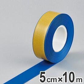 高耐久ラインテープ 50mm幅 10m 青 ラインテープ 耐久性 強力 離けい紙 ( 送料無料 フロアテープ 屋内 安全 区域 標示 粘着テープ 区画整理 線引き ライン引き 高耐久 ラインテープ 区画 案内標示 室内 床 対応 専用 安全用品 )