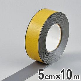 高耐久ラインテープ 50mm幅 10m グレー ラインテープ 耐久性 強力 離けい紙 ( 送料無料 フロアテープ 屋内 安全 区域 標示 粘着テープ 区画整理 線引き ライン引き 高耐久 ラインテープ 区画 案内標示 室内 床 対応 専用 安全用品 )