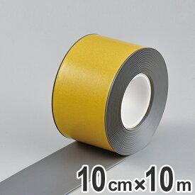 高耐久ラインテープ 100mm幅 10m グレー ラインテープ 耐久性 強力 離けい紙 ( 送料無料 フロアテープ 屋内 安全 区域 標示 粘着テープ 区画整理 線引き ライン引き 高耐久 ラインテープ 区画 案内標示 室内 床 対応 専用 安全用品 )