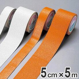 反射性ラインテープ 50mm幅 5m ラインテープ 離けい紙 反射 テープ 日本製 ( 反射タイプ コンクリート アスファルト 道路 構内 路面 区画 標示 粘着テープ 区画整理 線引き ライン引き 安全用品 用品 路面用 )