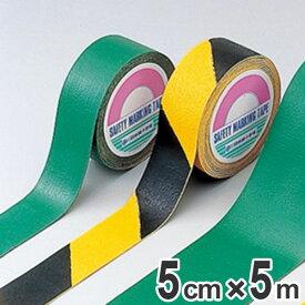 ラインテープ 50mm幅 5m 離けい紙 テープ 日本製 ( コンクリート アスファルト 道路 構内 路面 区画 標示 粘着テープ 区画整理 線引き ライン引き 安全用品 用品 路面用 )
