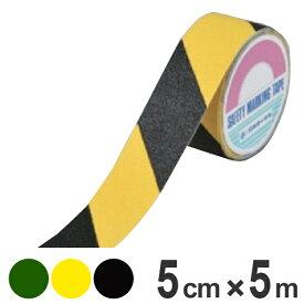 滑り止めテープ 50mm幅 5m ラインテープ 滑り止め テープ ( すべり止め 通路 階段 スロープ 道路 構内 路面 区画 標示 作業場 現場 倉庫 粘着テープ 区画整理 線引き ライン引き 安全用品 )