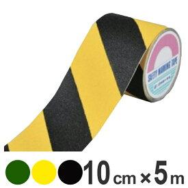 滑り止めテープ 100mm幅 5m ラインテープ 滑り止め テープ ( すべり止め 通路 階段 スロープ 道路 構内 路面 区画 標示 作業場 現場 倉庫 粘着テープ 区画整理 線引き ライン引き 安全用品 )