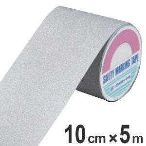滑り止めテープ 100mm幅 5m シルバー ラインテープ 滑り止め テープ ( すべり止め 通路 階段 スロープ 道路 構内 路面 区画 標示 作業場 現場 倉庫 粘着テープ 区画整理 線引き ライン引き 安全