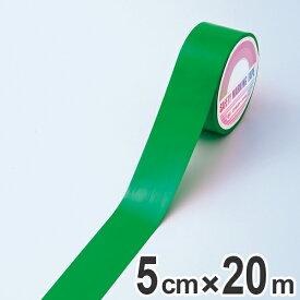 フロアラインテープ 50mm幅 20m 緑 ラインテープ テープ 日本製 ( フロアテープ 屋内 安全 区域 標示 粘着テープ 区画整理 線引き ライン引き 区画 案内標示 室内 床 対応 専用 安全用品 用品 グッズ グリーン 緑色 )