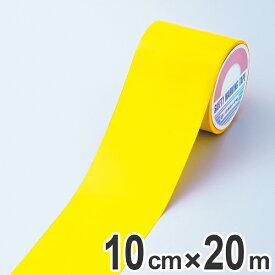 フロアラインテープ 100mm幅 20m 黄 ラインテープ テープ 日本製 ( フロアテープ 屋内 安全 区域 標示 粘着テープ 区画整理 線引き ライン引き 区画 案内標示 室内 床 対応 専用 安全用品 用品 グッズ イエロー 黄色 )