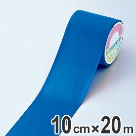 フロアラインテープ 100mm幅 20m 青 ラインテープ テープ 日本製 ( フロアテープ 屋内 安全 区域 標示 粘着テープ 区画整理 線引き ライン引き 区画 案内標示 室内 床 対応 専用 安全用品 用品 グッズ ブルー 青色 )