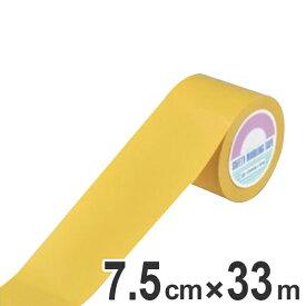フロアマーキングテープ 75mm幅 33m 黄 ラインテープ テープ イタリア製 ( 送料無料 フロアテープ 屋内 安全 区域 標示 粘着テープ 区画整理 線引き ライン引き 区画 案内標示 室内 床 対応 専用 安全用品 )