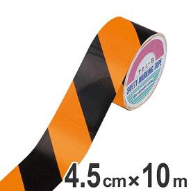 トラテープ 蛍光 オレンジ 45mm幅 10m テープ 日本製 ( トラ 柄 トラ模様 ラインテープ 注意喚起 立ち入り禁止 区域 標示 粘着テープ 安全用品 注意警告 注意 警告 安全 用品 グッズ )