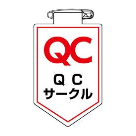 ビニールワッペン 胸36 ワッペン 「 QC サークル 」 ビニール ラミネート加工 日本製 ( 胸章 職務 名札 ビニール製 安全ピン付き 明示 作業 現場 作業員 見やすい 安全用品 安全 用品 グッズ )