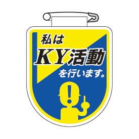 ビニールワッペン 胸34 ワッペン 「 私はKY活動を行います。 」 ビニール ラミネート加工 日本製 ( 胸章 職務 名札 ビニール製 安全ピン付き 明示 作業 現場 作業員 見やすい 安全用品 安全 用品 グッズ )
