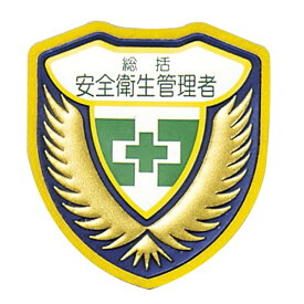 ウエルダーワッペン 胸B ワッペン 「 総括 安全衛生管理者 」 立体ワッペン 胸章 日本製 ( 緑十字 職務 名札 立体 安全ピン付き 明示 作業 現場 作業員 見やすい 安全用品 安全 用品 グッズ )