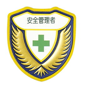 ウエルダーワッペン 胸D ワッペン 「 安全管理者 」 立体ワッペン 胸章 日本製 ( 緑十字 職務 名札 立体 安全ピン付き 明示 作業 現場 作業員 見やすい 安全用品 安全 用品 グッズ )