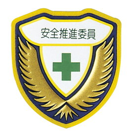 ウエルダーワッペン 胸G ワッペン 「 安全推進委員 」 立体ワッペン 胸章 日本製 ( 緑十字 職務 名札 立体 安全ピン付き 明示 作業 現場 作業員 見やすい 安全用品 安全 用品 グッズ )