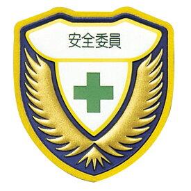 ウエルダーワッペン 胸H ワッペン 「 安全委員 」 立体ワッペン 胸章 日本製 ( 緑十字 職務 名札 立体 安全ピン付き 明示 作業 現場 作業員 見やすい 安全用品 安全 用品 グッズ )
