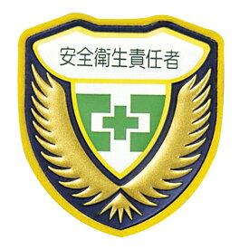 ウエルダーワッペン 胸I ワッペン 「 安全衛生責任者 」 立体ワッペン 胸章 日本製 ( 緑十字 職務 名札 立体 安全ピン付き 明示 作業 現場 作業員 見やすい 安全用品 安全 用品 グッズ )