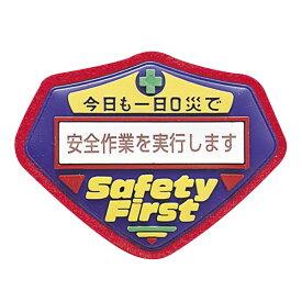 立体啓蒙ワッペン 胸−202 ワッペン 「 安全作業を実行します 」 立体ワッペン 胸章 日本製 ( 注意喚起 啓発 注意 喚起 メッセージ 立体 安全ピン付き 明示 作業 現場 作業員 見やすい 安全用品 安全 用品 グッズ )