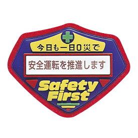 立体啓蒙ワッペン 胸−204 ワッペン 「 安全運転を推進します 」 立体ワッペン 胸章 日本製 ( 注意喚起 啓発 注意 喚起 メッセージ 立体 安全ピン付き 明示 作業 現場 作業員 見やすい 安全用品 安全 用品 グッズ )
