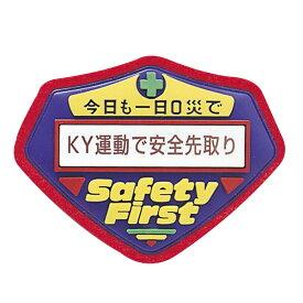 立体啓蒙ワッペン 胸−205 ワッペン 「 KY運動で安全先取り 」 立体ワッペン 胸章 日本製 ( 注意喚起 啓発 注意 喚起 メッセージ 立体 安全ピン付き 明示 作業 現場 作業員 見やすい 安全用品 安全 用品 グッズ )