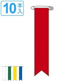 ビニールリボン リボン−100 10本1組 無地 りぼん 日本製 ( ビニール 胸章 ワッペン 啓発 ビニール製 安全ピン付き 注意喚起 注意 喚起 明示 作業 現場 作業員 見やすい 安全用品 安全 用品 グッズ )