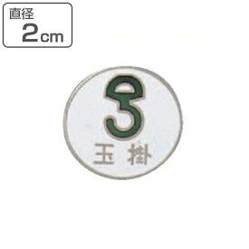 バッジ 206 七宝焼タイプ 「 玉掛 」 胸章 銅 日本製 ( 銅製 七宝焼 職務 名札 ピン付き 明示 作業 現場 作業員 安全用品 安全 用品 グッズ )
