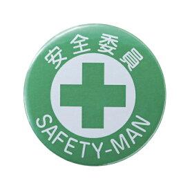 バッジ 451 缶バッジ 「 安全委員 」 胸章 スチール 日本製 ( 緑十字 スチール製 職務 名札 ピン付き 明示 作業 現場 作業員 安全用品 安全 用品 グッズ )
